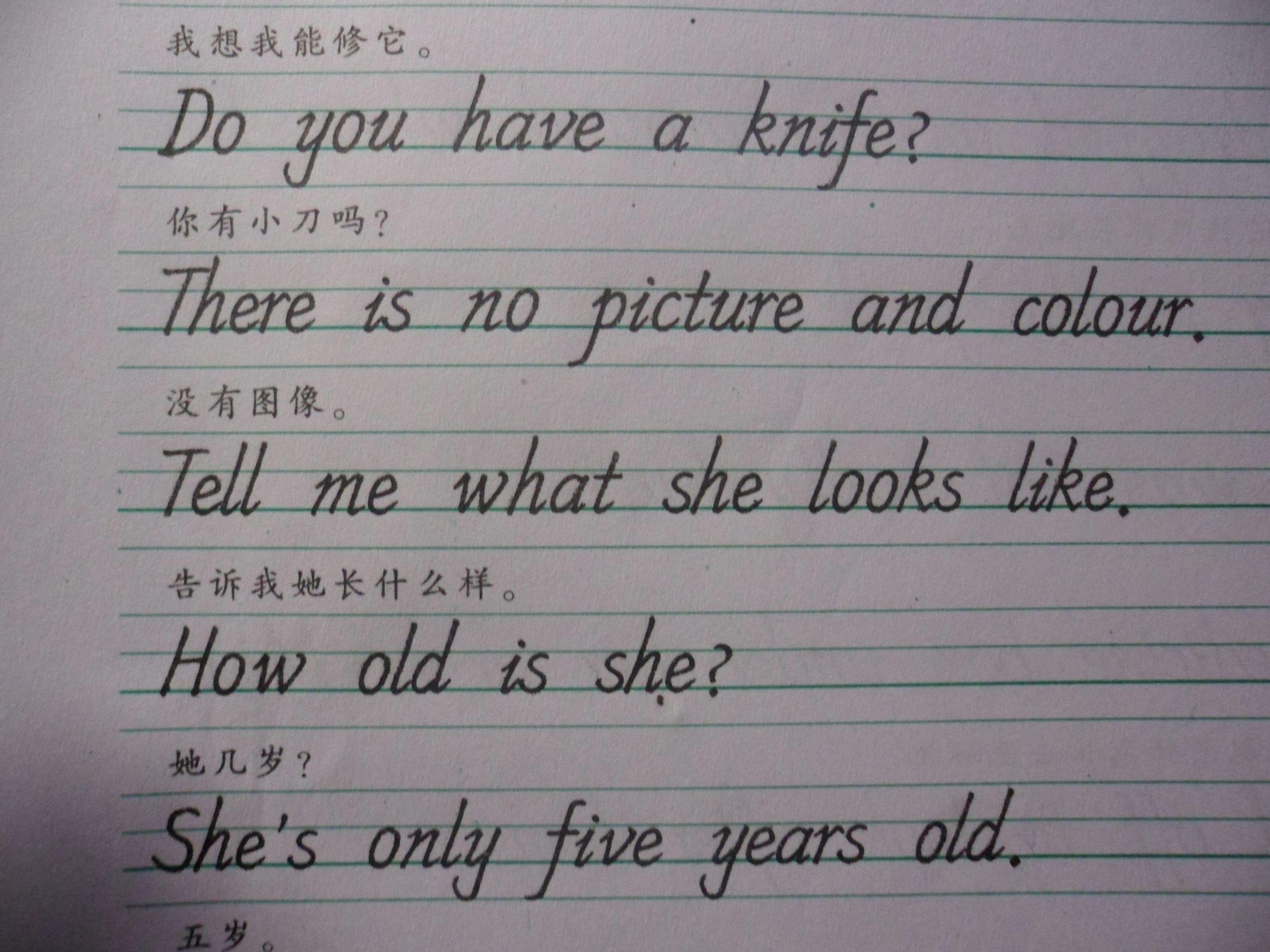 高考英语作文书写和手写印刷 体图片