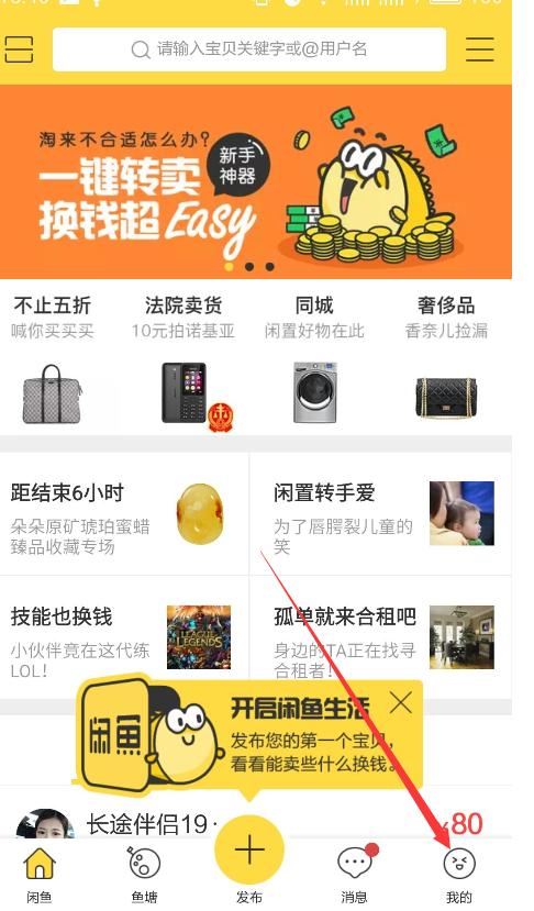 闲鱼信用芝麻授权荣昌古昌猪肉图片