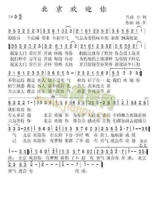 《北京欢迎你》的简谱是什麼?