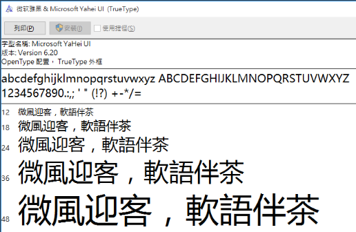 在网上下载的微软雅黑字体安装到电脑上以后在photoshop中怎么没有?