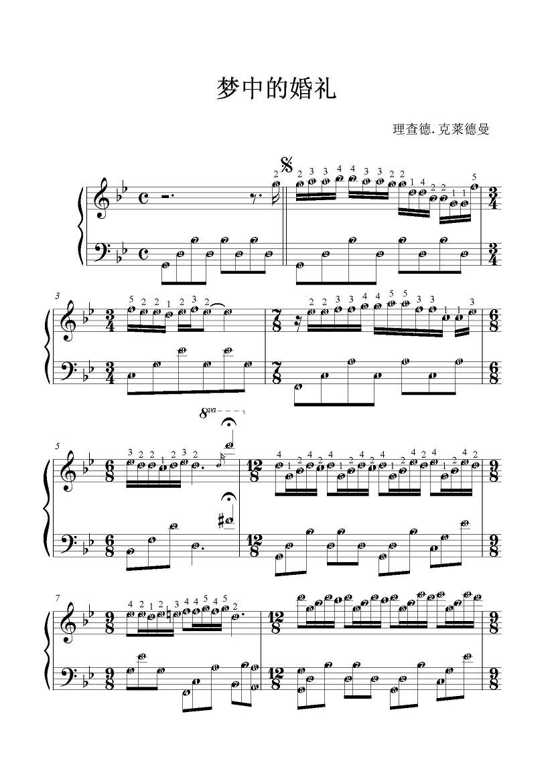 梦中的婚礼钢琴谱上标记简谱