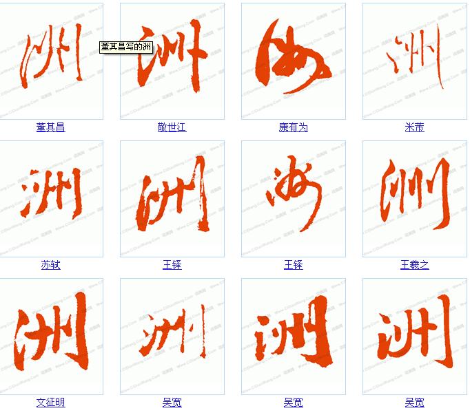 """行书中""""洲""""字怎样写?图片"""
