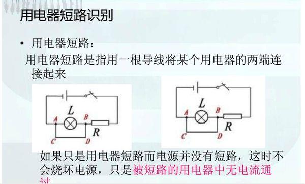 用电器短路,就是用导线将用电器的两端连接起来(注意:导线的两端之间