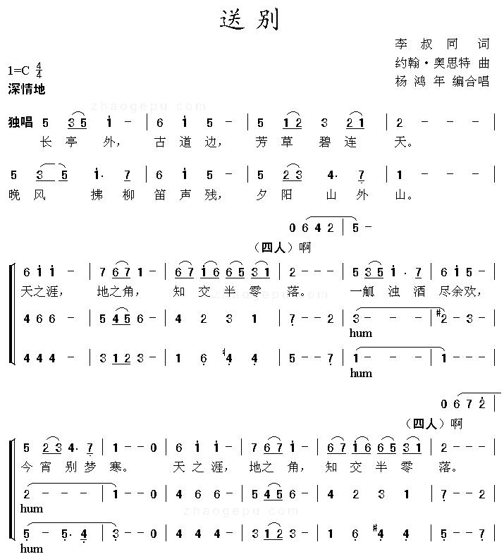 求合唱谱《送别》(长亭外古道边)钢琴伴奏谱还有伴奏