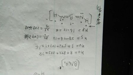 [bn2h2]-子的路易斯结构怎么写图片