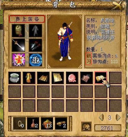 金庸群侠传3 1.08版按不到补药