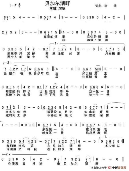 谁有贝加尔湖畔的钢琴曲的双手简谱?是简谱,不是五线谱
