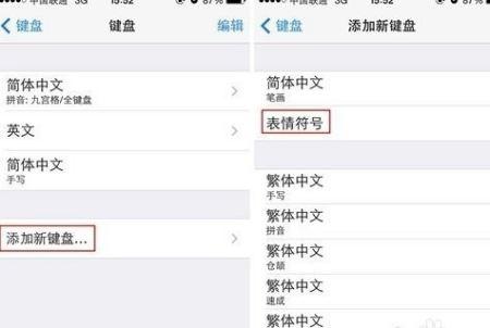 """2,点击下方的""""添加新键盘"""",进入之后,选择""""表情符号"""",这时iphone手机图片"""