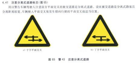 注意分离式道路标志图片