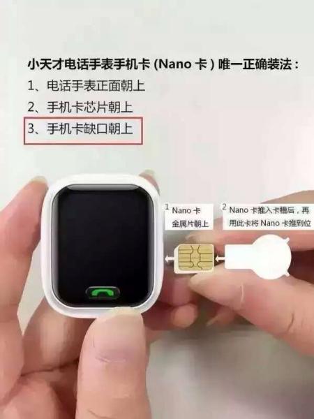 移动手机卡刷qq_小天才手表,要那种手机卡?求图