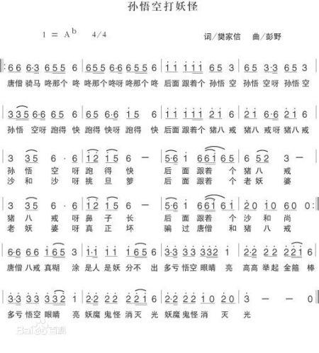 悟空简谱 钢琴 数字
