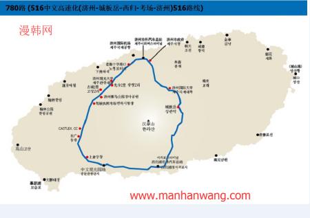 济州岛观光中文区780路公交车站在哪