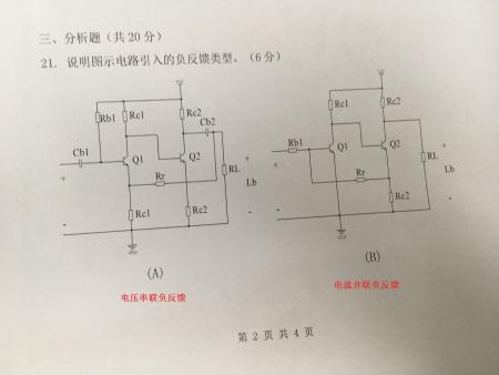 22,稳压二极管双向限幅电路,波形如图所示.