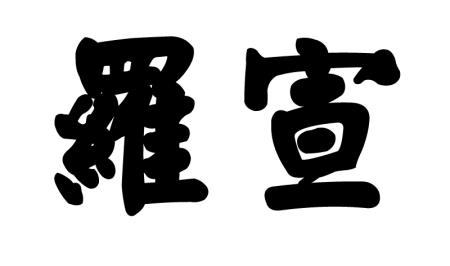 罗宣繁体字怎么写图片
