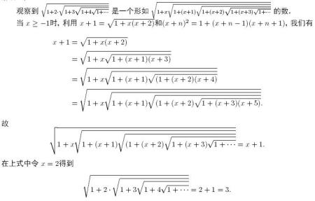求证高中恒等式(拉马努金恒等式)