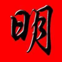 帮我看一下这个红色的字是什么字体,在线等图片