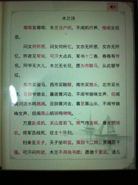 木兰诗的课文和翻译还有口技的翻译和课文.求助