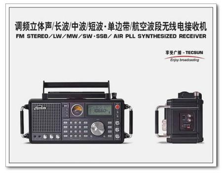 目前德生收音机最好的是:德生牌s-2000调频/长波/中波/短波-单边带/航