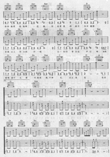 求《人质》杨宗纬男版 吉他谱