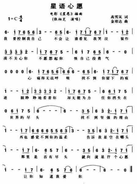 求c调24孔复音口琴的几首歌简谱图片