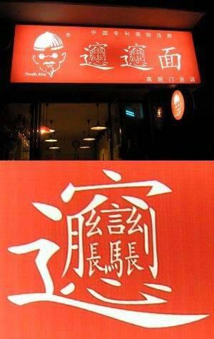 中国笔画最多的字是什么字有100画图片