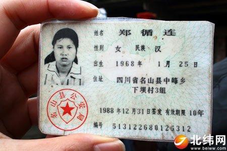 中国寻人网的寻人启事登记