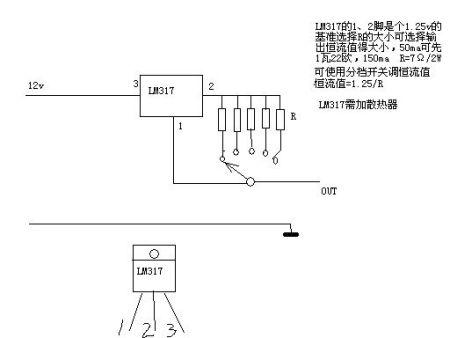急求一个恒流源 20个照明二极管电路图 输入12vdc 输出500ma 电流精确