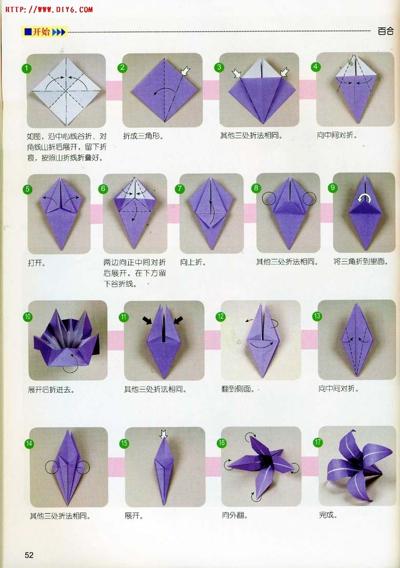 如何折百合花折纸图解