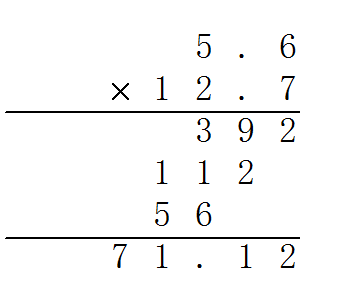 小学五年级小数乘除法列竖式图片