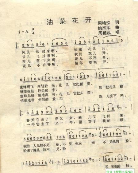 2009年春晚成龙唱的《油菜花》谁有简谱,也就是大兵小将主题曲的简谱