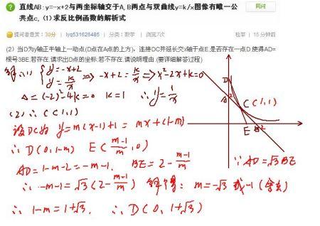 数字�yc~ZHNynz��K��x�_直线ab:y=-x 2与两坐标轴交于a,b两点与双曲线y=k/x图像有唯一公共点c