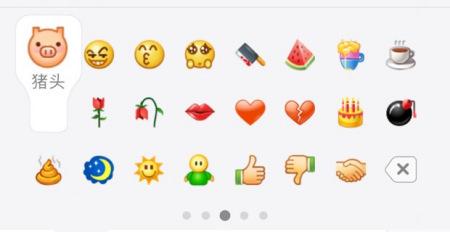 """点击微信表情,长按表情,就会出来表情的含义,举例如下: 1,""""哈欠""""的图片"""