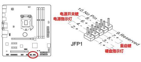 微星主板jfp1接线图