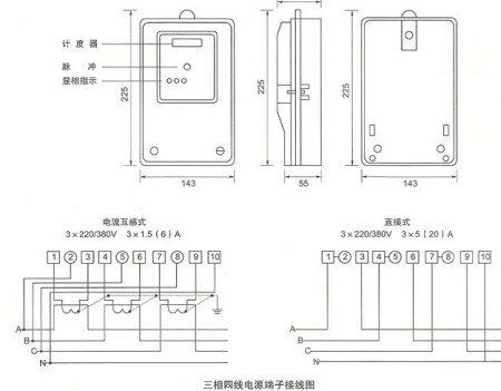 互感器电表接线图