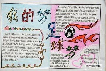查找手抄报中国梦足球梦我的梦1图片多大