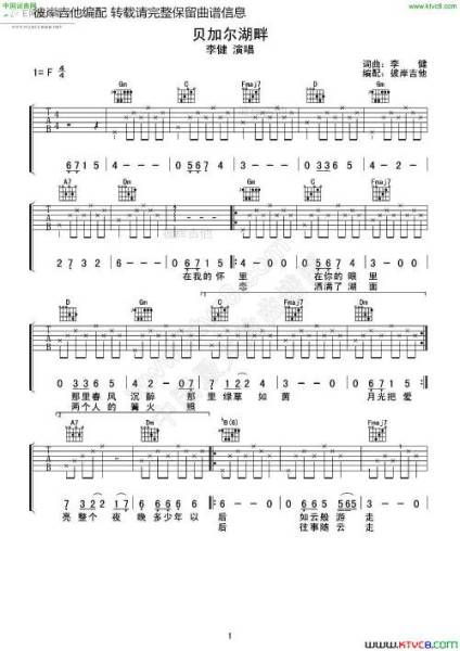 高分求贝加尔湖畔的吉他伴奏谱子 必须是六线谱哦!高分高分图片