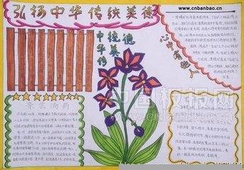 我是中华传统美的践行者手抄报图片