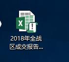 office2016excel图标上有个白色感叹号图片