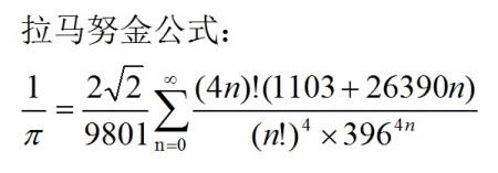 4位十进制精度),还有拉马努金公式(见图,该公式收敛极快,每计算一项可