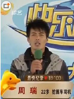 《快乐向前冲》王中王争霸赛2014冠军是周瑞.