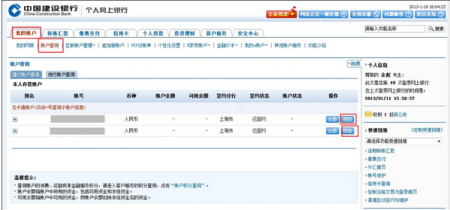 ccb.com/cn/home/index.html.