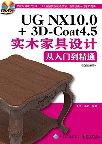 华硕笔记本安装圆方家具设计系统7.0太卡福州定做家具图片
