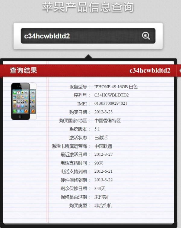 手机手机序列号v手机序列号c34hcwbldtd2,貌似虑杀苹果原形苹果图片