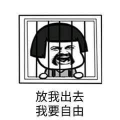求一张开学图片,熊猫头,在表情里:放我出去监狱表情--蛋图片