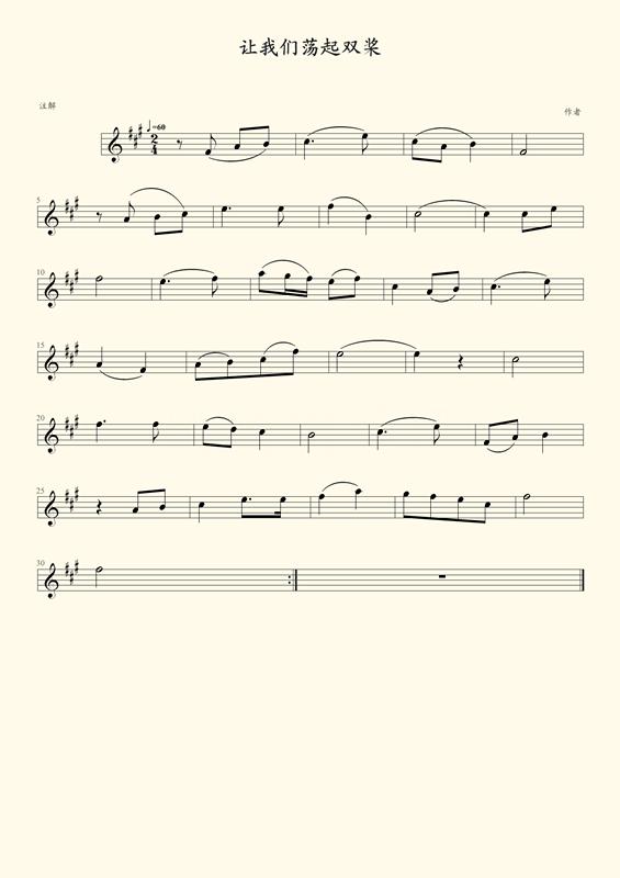 五线谱 小提琴