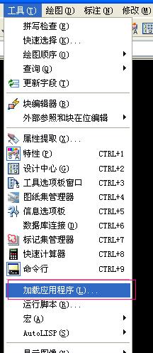 cad在数控里添加菜单这个选项2015cad编辑器块在哪图片
