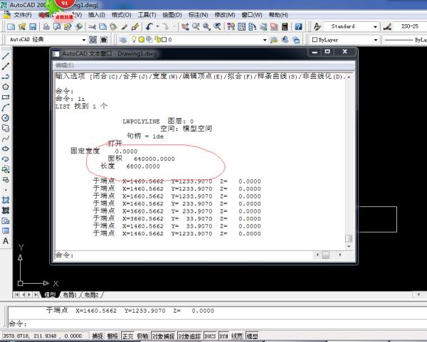 cad插件li不显示原因和目录周长?我自动cad已经面积编命令图片