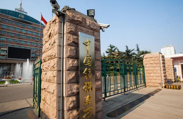 中国传媒大学怎么样啊?(图1)
