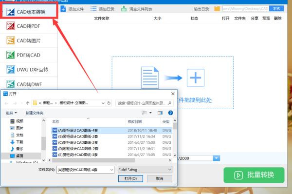 CAD打开图纸图纸显示无效木工?推台文件原因图片