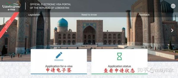 乌兹别克斯坦签签证怎么办理?(图5)